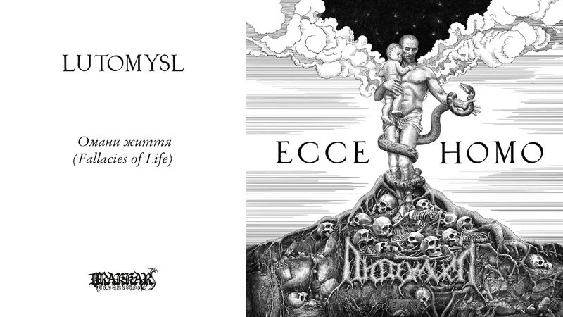 Lutomysl – Омани життя (Fallacies of Life) [official audio]