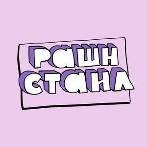 Хаус бэнгеры от команды Рашн Стаил