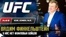 Вадим Финкельштейн - UFC Moscow и M-1, подробности контракта Safonoff