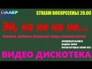 DJ Karp live. 30 сентября 2018. Эй, на не на не. Турецкие, арабские, балканские танцы и прочий восток...