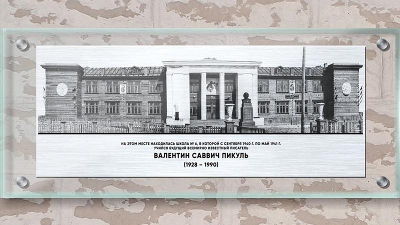 Открытие мемориальной доски - Валентину Саввичу Пикулю