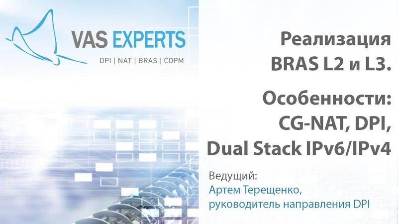 Реализация BRAS L2 и L3. Особенности: CG-NAT, DPI, Dual Stack IPv6/IPv4