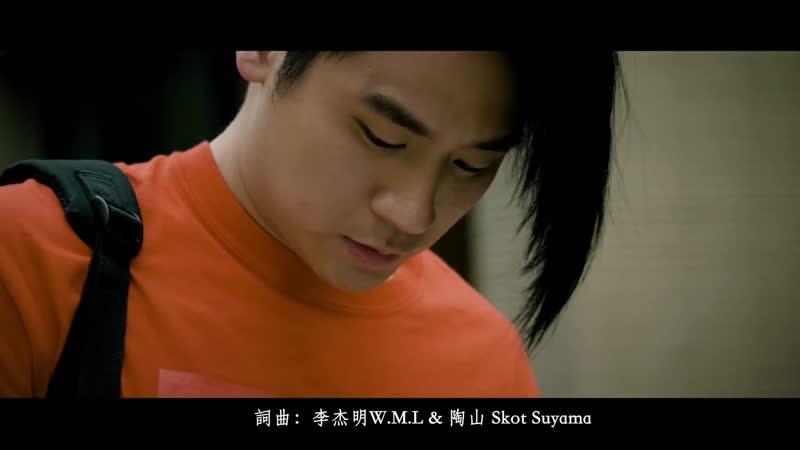 W.M.L (李杰明) feat. Dena Chang (張粹方) – Bully (霸凌)