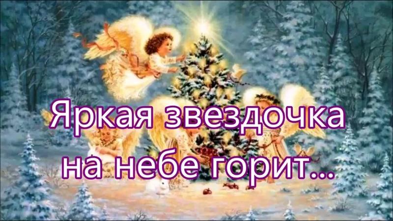 Яркая звездочка на небе горит - Детская Песня на Рождество