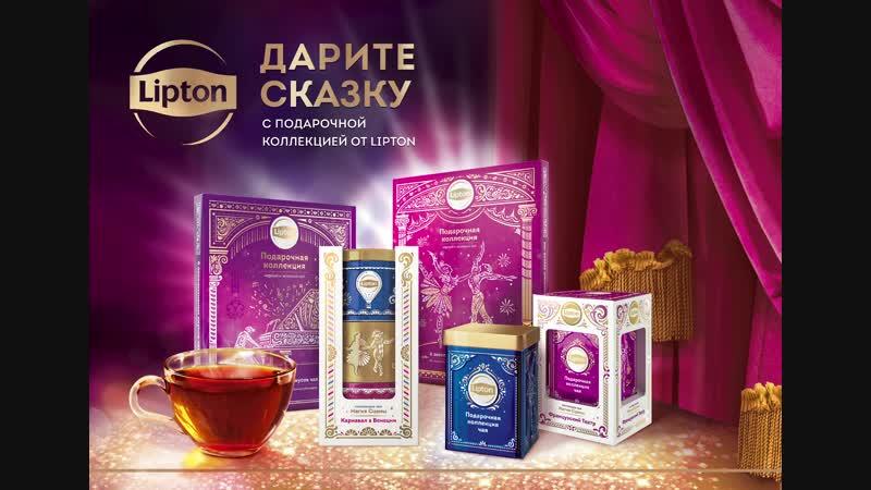 Подарочная коллекция Lipton Festive