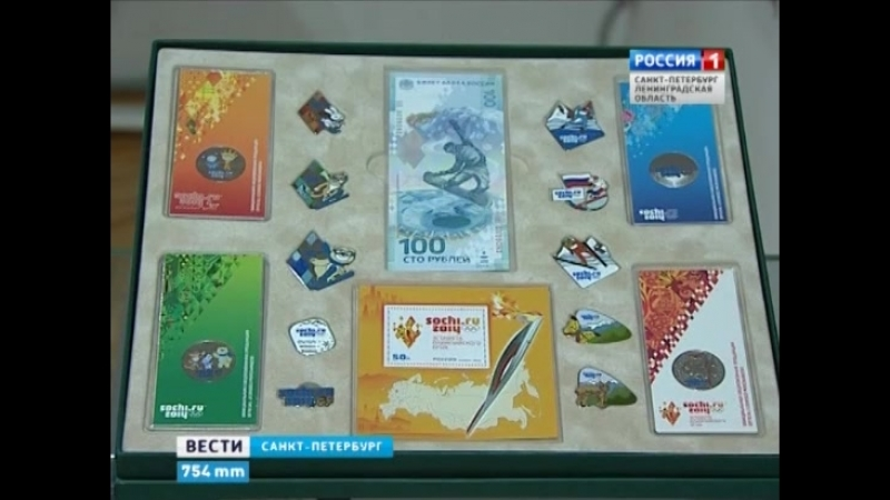 Набор Гознака Сочи 2014 передали в музей в СПб 2014
