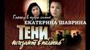 Гляжу в озёра (1971). Екатерина Шаврина / Тени исчезают в полдень, 1971. Clip. Custom