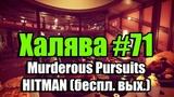 Халява #71 (26.10.18). Murderous Pursuits, HITMAN (беспл. вых.), Penumbra Necrologue и др.
