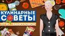 Кулинарные советы от Н Г Байкуловой