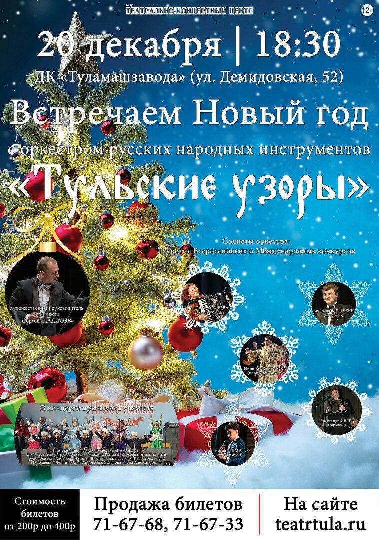 Афиша Тула ОРНИ «Тульские узоры» 20 декабря / 18:30