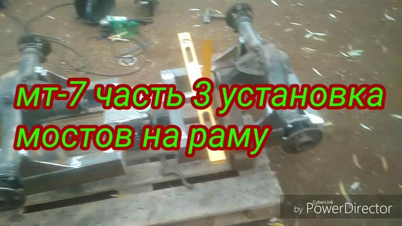 Самодельный минитрактор переломка мт-7 серия 3 установка мостов и узел перелома