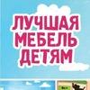ДЕТСКАЯ МеБеЛь/КроВаТи/ПаРТы/КоЛяСки
