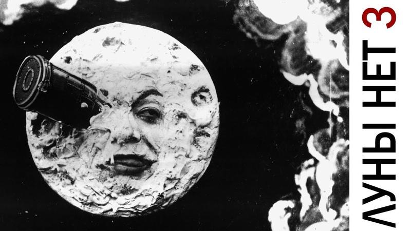 Луны нет 3 Китайский луноход Американцы на луне