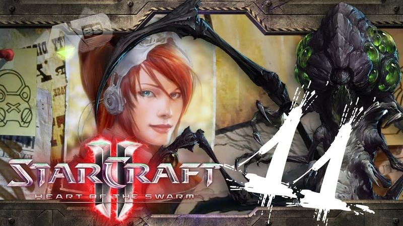 StarCraft II: Heart of the Swarm | Суровые Испытания | Серия 11