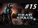 Прохождение Dead Space 2 Часть 15 Кто же я Айзек