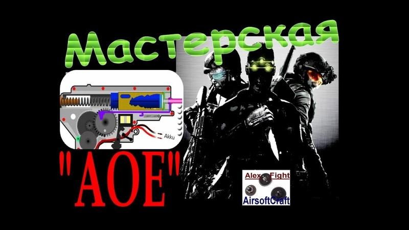 """Выставляем """"AOE"""" на примере М ки 2 я версия гирбокса Airsoft"""