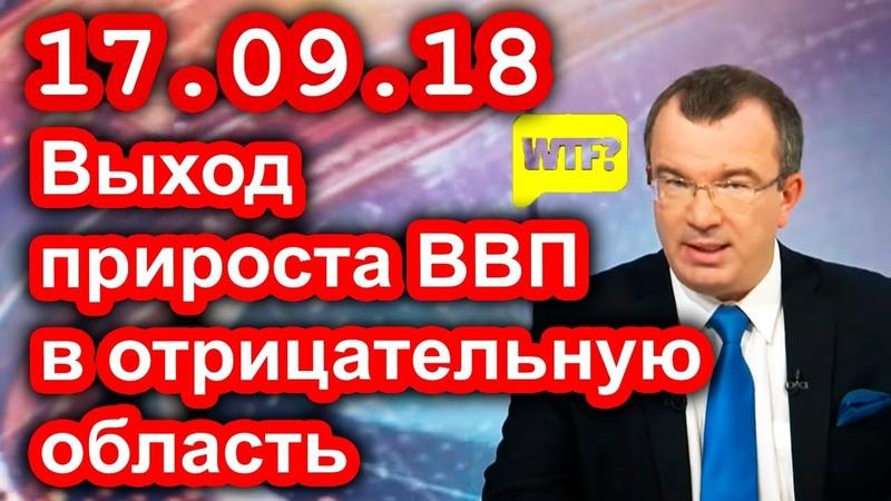 Юрий Пронько. Откровение команды Набиуллиной 18.09.18