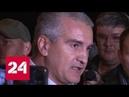 Аксенов преступник в Керчи действовал один Россия 24