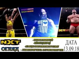 [Wrestling Ukraine]Highlights]WWE NXT 12 September 2018 HD]Огляд Українською]