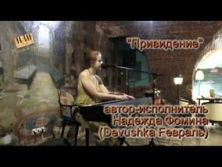 Надежда Фомина - Привидение - 25.05.2014
