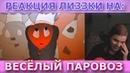 Реакция Лиззки на: Наркоманский мультик ВЕСЁЛЫЙ ПАРОВОЗ [ВСЕ СЕРИИ!!]