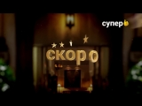Отель Элеон 4 сезон Гранд Лион 1 сезон - Трейлер