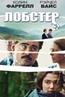 Лобстер (2015) — КиноПоиск