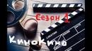 Поперечный в кино Апгрейд , Метод 2 сезон , Аватар 2 КИНОКИНО выпуск 3
