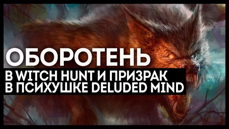 ОБОРОТЕНЬ И ПРИЗРАКИ ПСИХУШКИ ● WITCH HUNT 2/DELUDED MIND