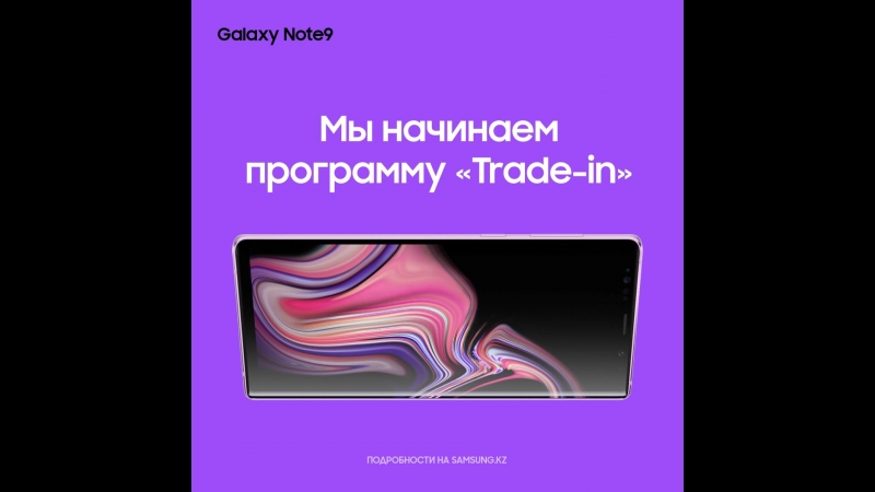 Galaxy Note9 Trade In.mp4