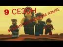 Лего ниндзяго 9 сезон 1 серия на русском (беглецы) чек описание