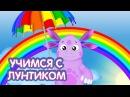 Лунтик Новые серии 2017 года Учим цвета Развивающие мультики Мультфильмы