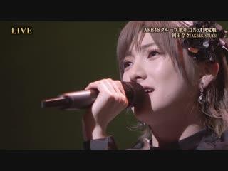 Okada Nana - Aitai (AKB48 Group Kashouryoku No.1 Ketteisen Kesshou 2019.01.11)