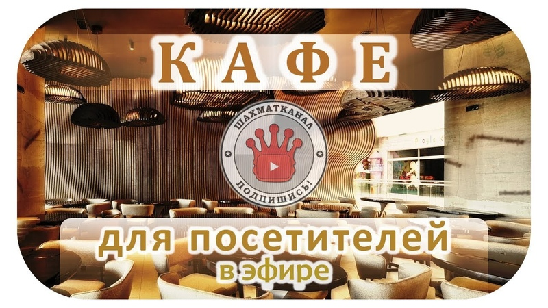 ♛ ШахМатКанал 🔴 СТРИМ 10-11-18 🏁 КАФЕ для посетителей в эфире 📺 Шахматы Блиц Онлайн