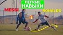 ЛЕГКИЕ ФИНТЫ МЕССИ ПРОТИВ РОНАЛДУ!