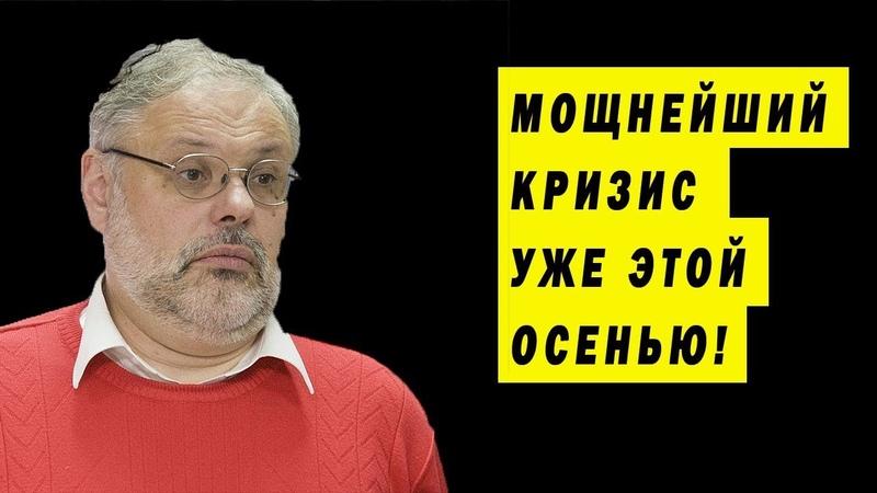 НОВЫЕ САНКЦИИ ПРОТИВ РОССИИ САБОТАЖ МИРОВЫХ ФИНАНСОВ КРИЗИС 2018 ХАЗИН