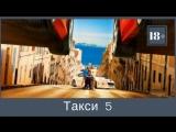 Такси 5 (12+) | В КиноПросторе с 10 мая!