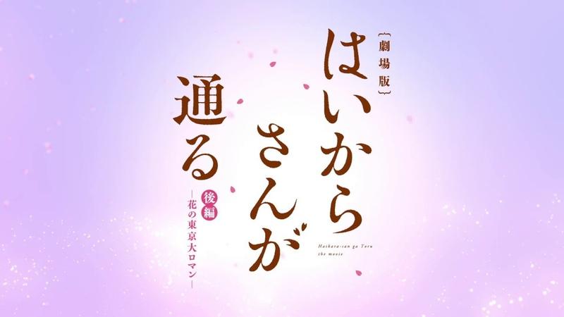 「劇場版 はいからさんが通る 後編 ~花の東京大ロマン~」30秒特報 20182418