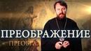 Преображение Праздник Чудо на горе Фавор Фильм Илариона Алфеева