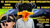 Шлем для просмотра фильмов в 3D