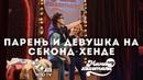 Парень и девушка на секонд-хенде Мамахохотала-шоу НЛО TV