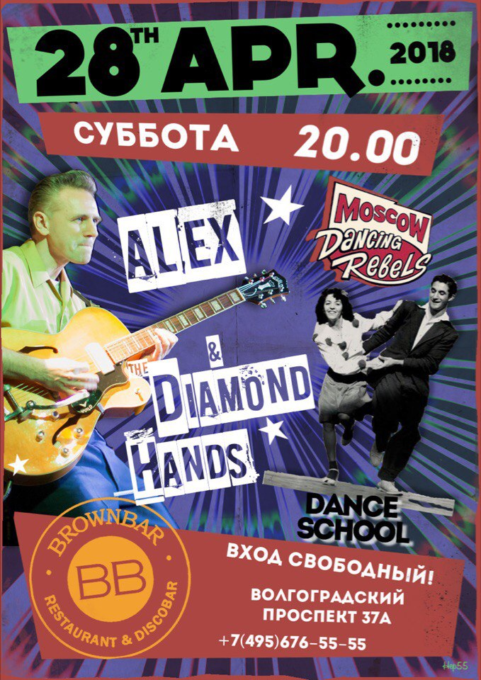 28.04 The Diamond Hand в Brown Bar!