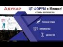 ЦТ форум по русскому языку и математике Отзывы абитуриентов