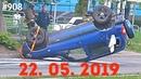 ☭★Подборка Аварий и ДТП/Russia Car Crash Compilation/ 908/May 2019/ дтп авария
