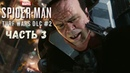 Marvel's Spider Man ЮРИ СОРВАЛО КРЫШУ ФИНАЛ* Turf Wars DLC 2