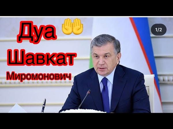 Дуа делает президент Узбекистан Шавкат Миромонович Альхамдулиллах месяц рамадан 2018