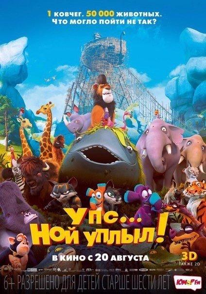 Yпс… Hой yплыл! (2015) HD