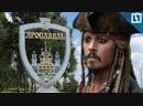 Пираты Карибского моря Сундук алкаша