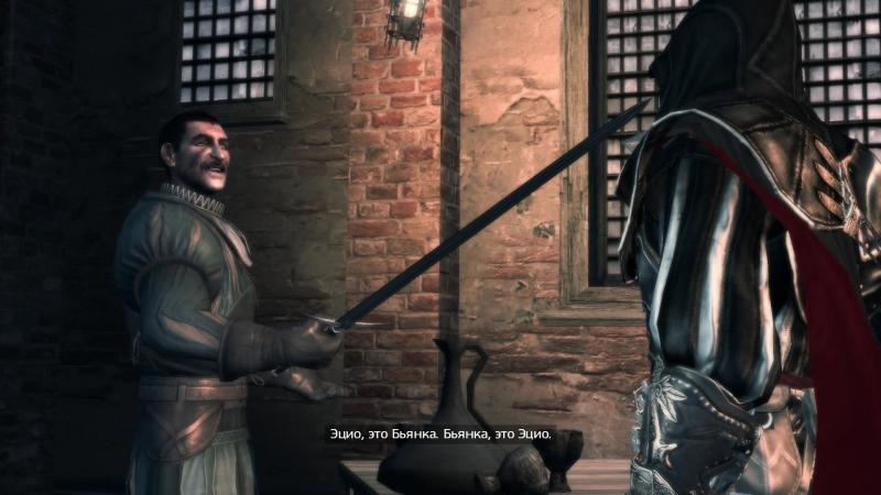 Знакомство с Бьянкой. (Assassins Creed II)