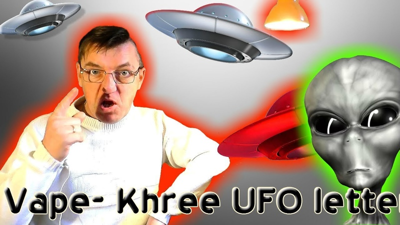 X-FILES/СЕКРЕТНЫЙ ВЕЙП/ДИСК  Vape- Khree UFO letter 